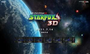 スターフォックス643D.jpg