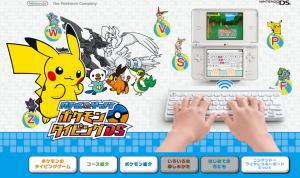 バトル&ゲット! ポケモンタイピングDS.jpg