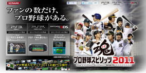 プロ野球スピリッツ2011.jpg