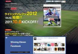 ワールドサッカー ウイニングイレブン2012.jpg