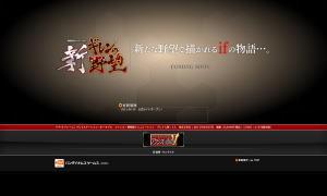 機動戦士ガンダム 新ギレンの野望.jpg