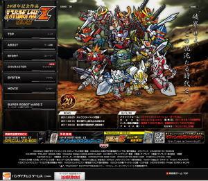第2次スーパーロボット大戦Z 破界篇.jpg